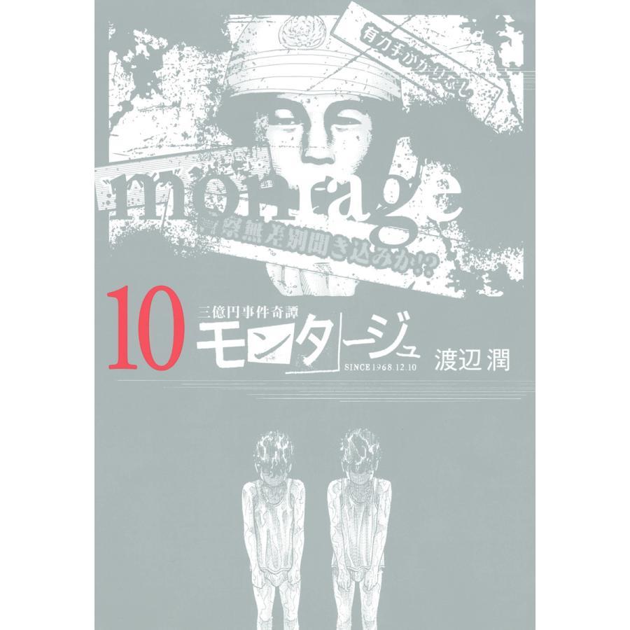 三億円事件奇譚 モンタージュ (10) 電子書籍版 / 渡辺潤|ebookjapan