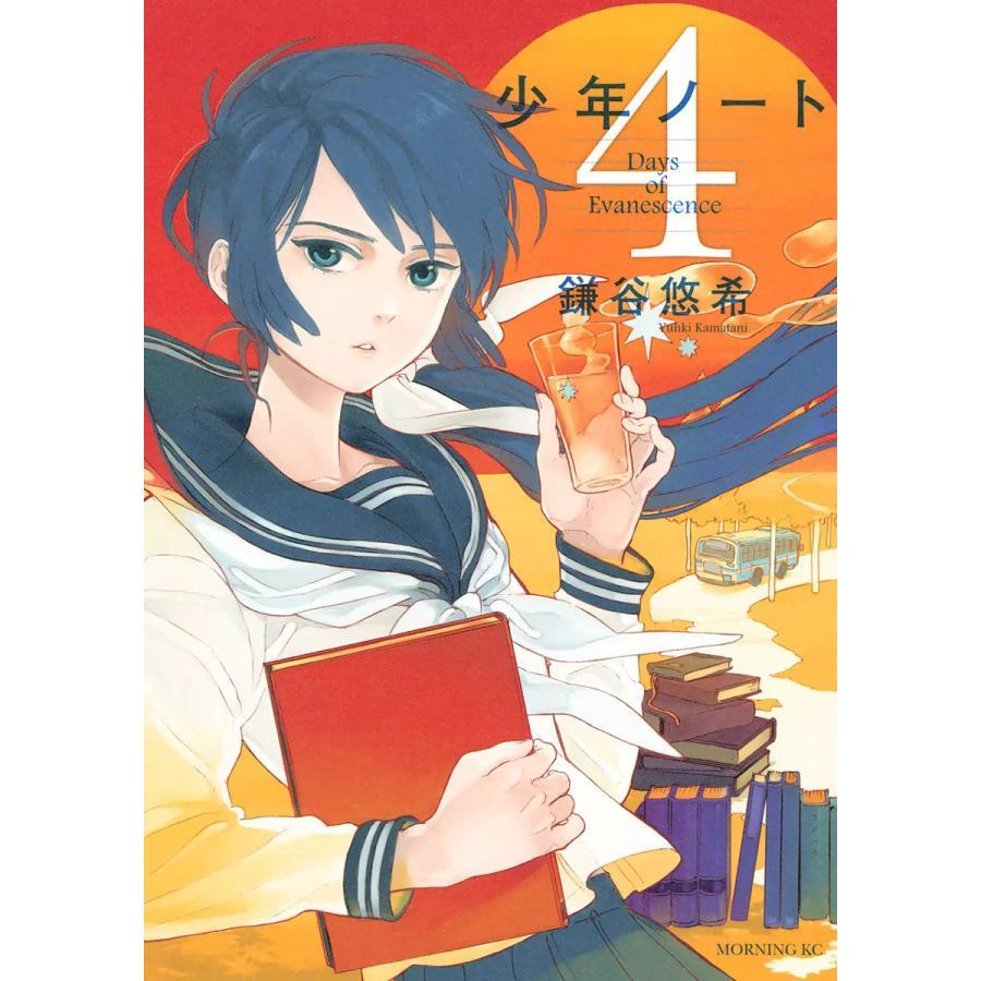 【初回50%OFFクーポン】少年ノート (4) 電子書籍版 / 鎌谷悠希|ebookjapan