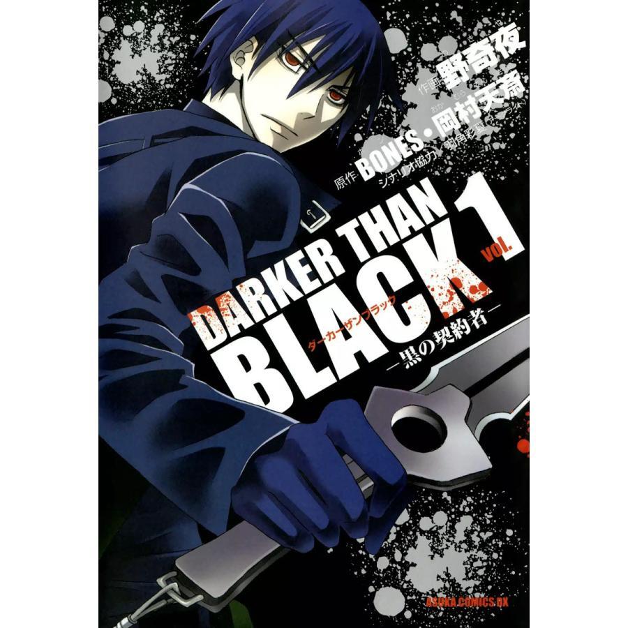 【初回50%OFFクーポン】DARKER THAN BLACK -黒の契約者- (1) 電子書籍版|ebookjapan