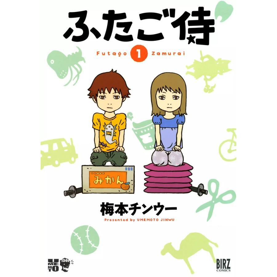 【初回50%OFFクーポン】ふたご侍 (1) 電子書籍版 / 梅本チンウー ebookjapan