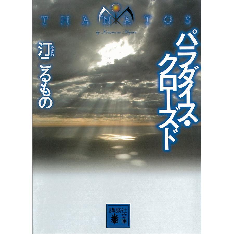 【初回50%OFFクーポン】パラダイス・クローズド THANATOS 電子書籍版 / 汀こるもの ebookjapan