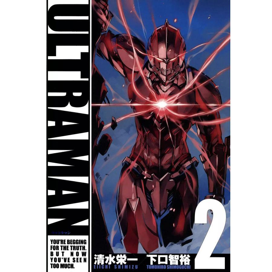 ULTRAMAN (2) 電子書籍版 / 清水栄一 下口智裕 (C)円谷プロ|ebookjapan