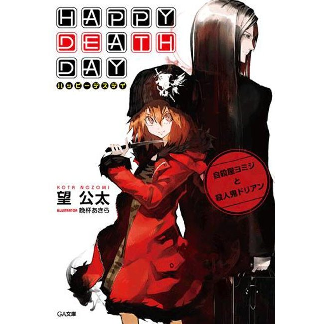 Happy Death Day 自殺屋ヨミジと殺人鬼ドリアン 電子書籍版 / 望公太/晩杯あきら|ebookjapan