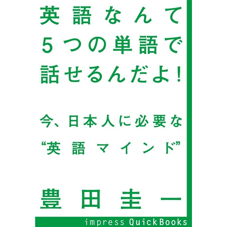 """【初回50%OFFクーポン】英語なんて5つの単語で話せるんだよ! 〜今、日本人に必要な""""英語マインド"""" 電子書籍版 / 豊田圭一 ebookjapan"""