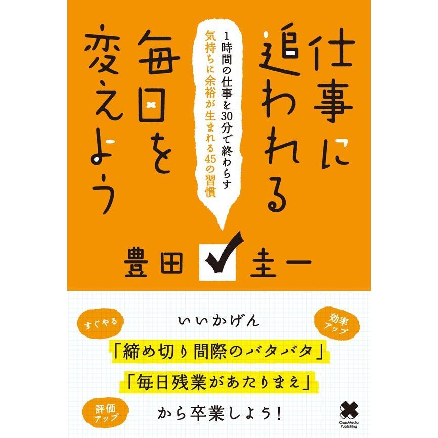 【初回50%OFFクーポン】仕事に追われる毎日を変えよう 電子書籍版 / 豊田圭一 著|ebookjapan