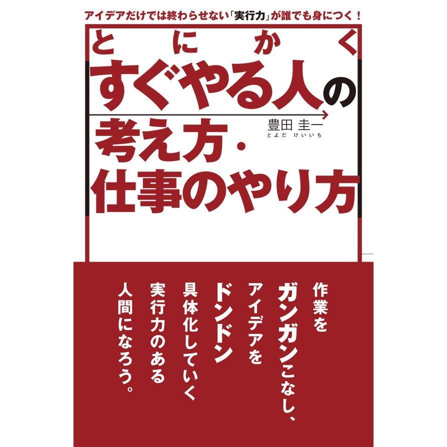 【初回50%OFFクーポン】とにかくすぐやる人の考え方・仕事のやり方 電子書籍版 / 豊田圭一 ebookjapan