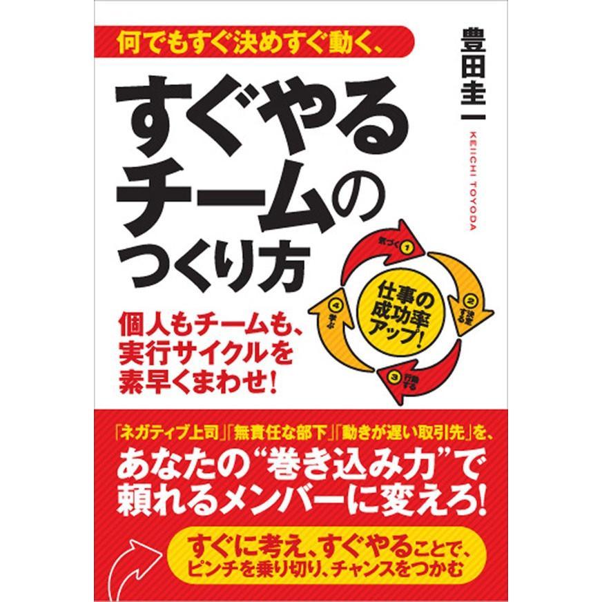 【初回50%OFFクーポン】何でもすぐ決めすぐ動く、すぐやるチームのつくり方 電子書籍版 / 豊田圭一|ebookjapan