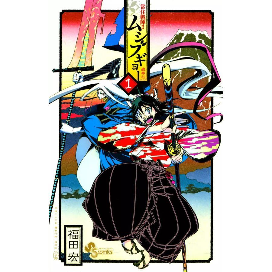 【初回50%OFFクーポン】常住戦陣!! ムシブギョー (1) 電子書籍版 / 福田宏 ebookjapan