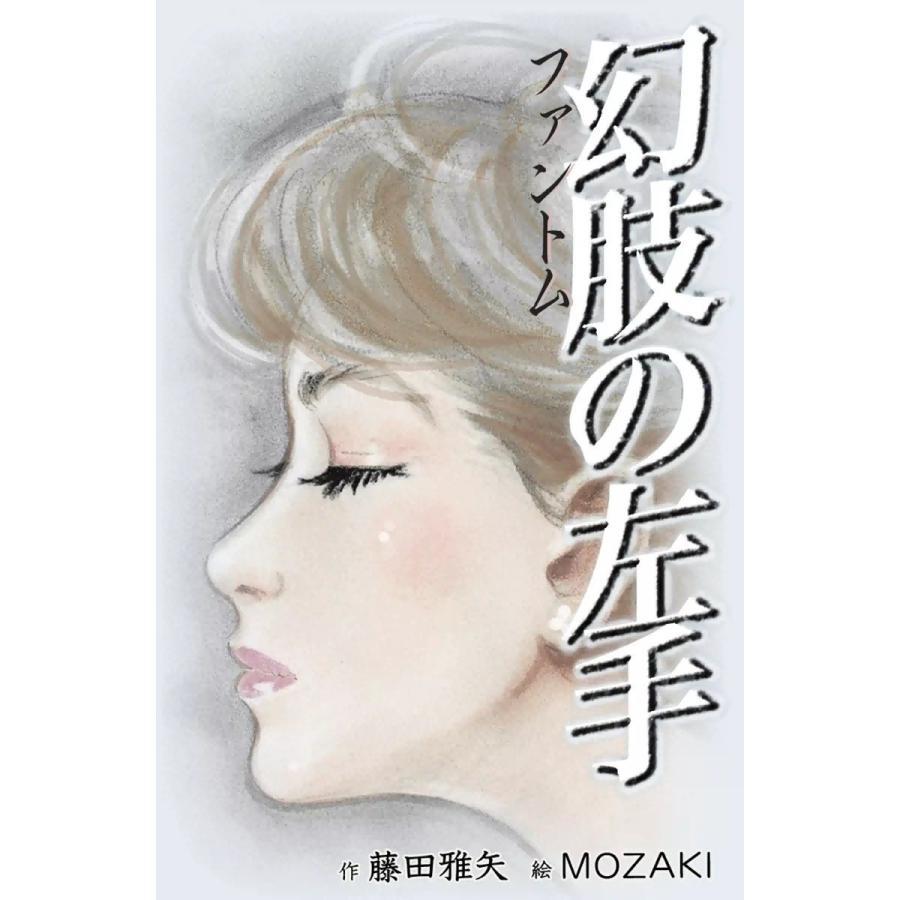 【初回50%OFFクーポン】幻肢(ファントム)の左手 電子書籍版 / 藤田雅矢 絵:MOZAKI ebookjapan