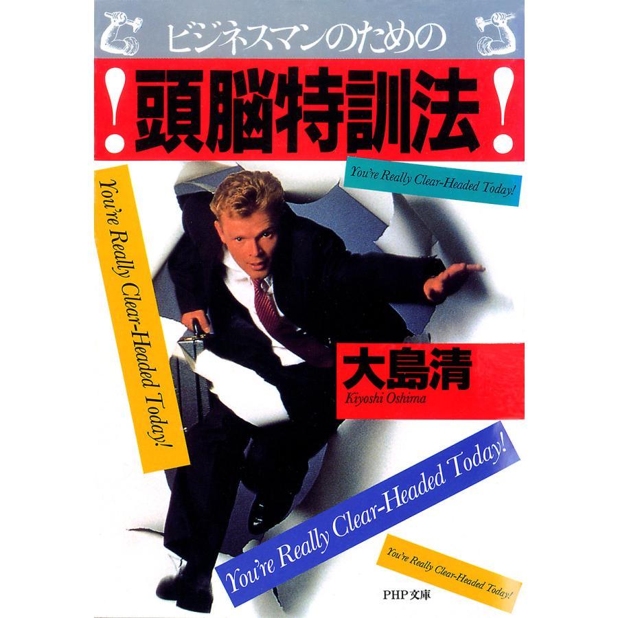 【初回50%OFFクーポン】ビジネスマンのための 頭脳特訓法 電子書籍版 / 著:大島清|ebookjapan