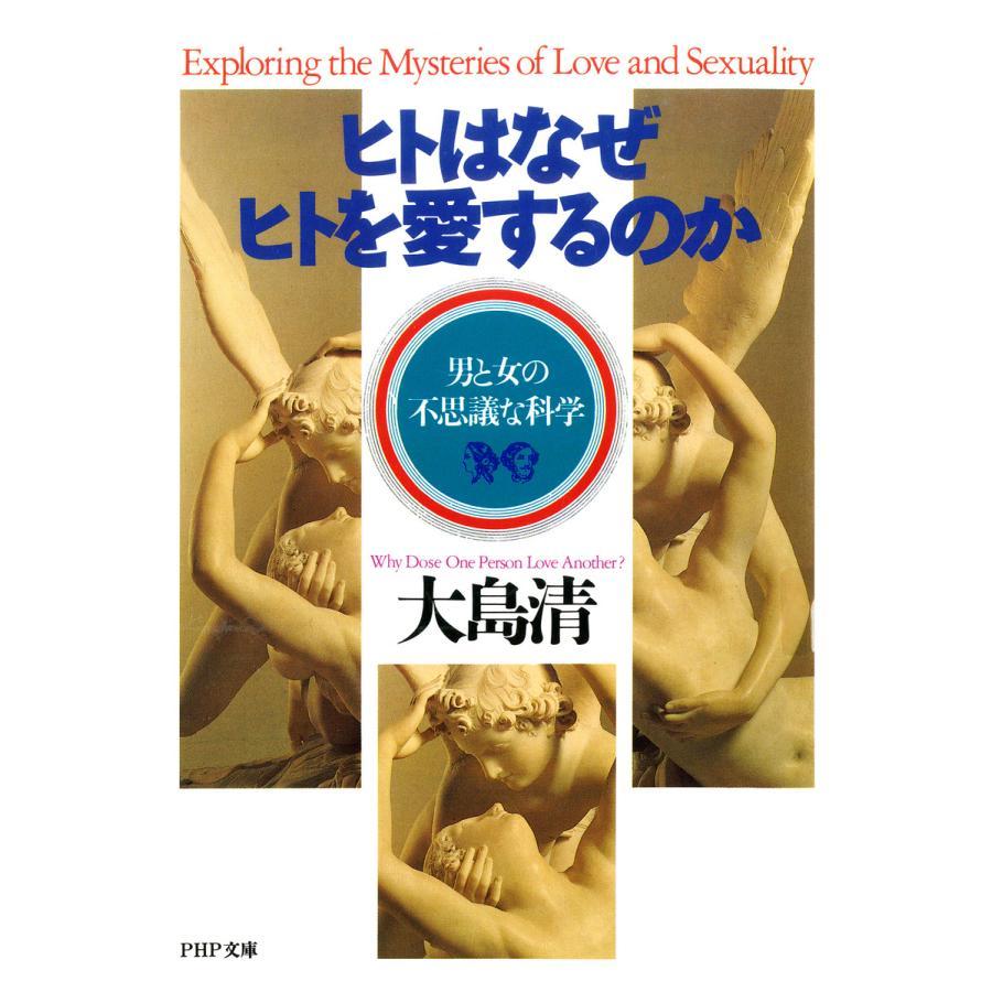【初回50%OFFクーポン】ヒトはなぜヒトを愛するのか 電子書籍版 / 著:大島清|ebookjapan