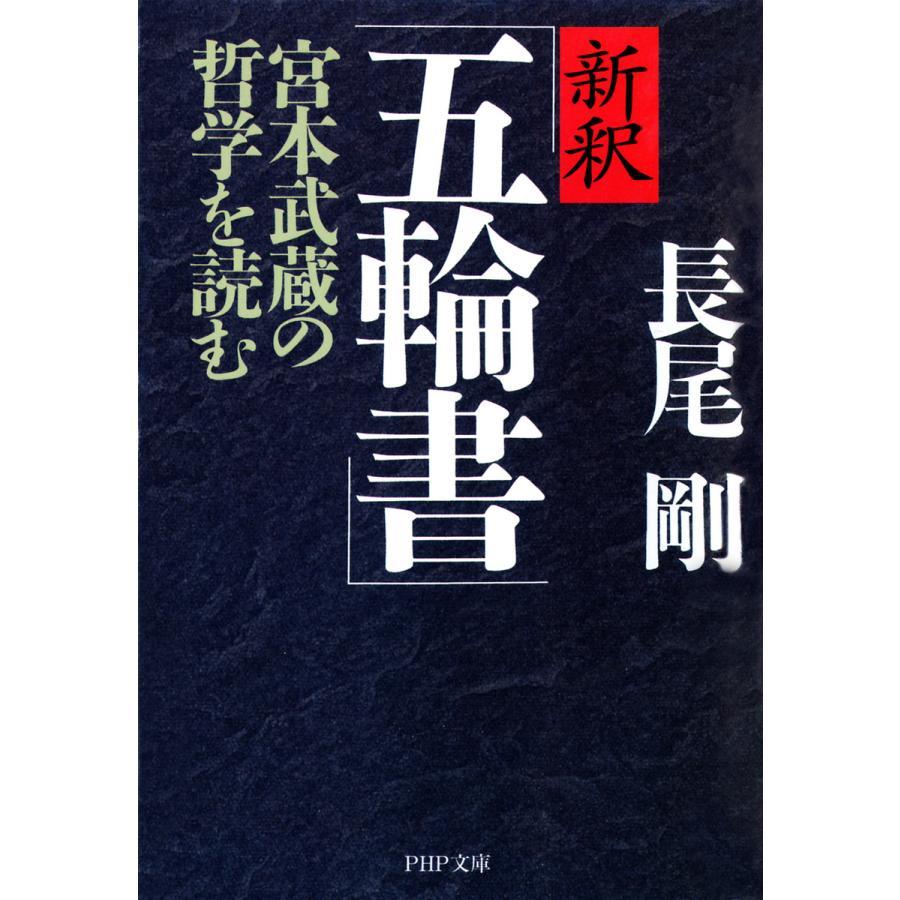 【初回50%OFFクーポン】新釈「五輪書」 宮本武蔵の哲学を読む 電子書籍版 / 著:長尾剛 ebookjapan