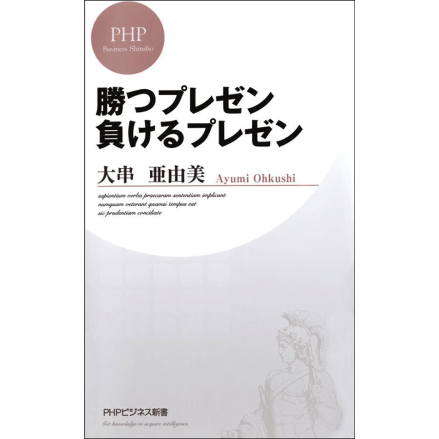 【初回50%OFFクーポン】勝つプレゼン 負けるプレゼン 電子書籍版 / 著:大串亜由美 ebookjapan
