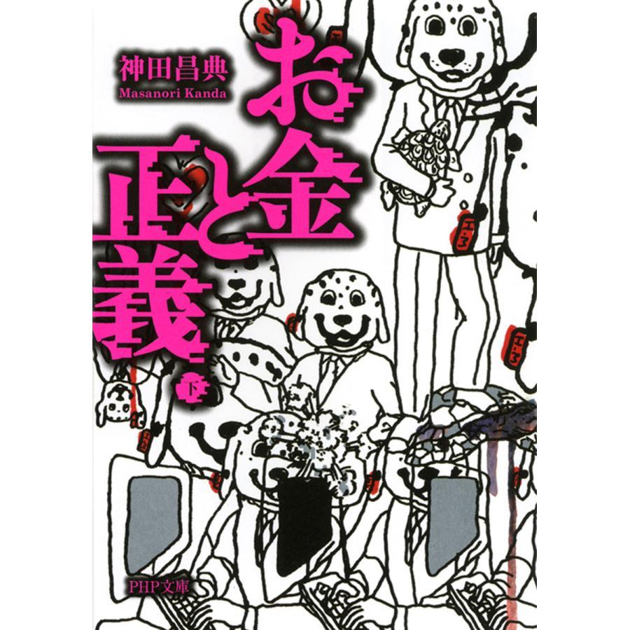 【初回50%OFFクーポン】お金と正義(下) 電子書籍版 / 著:神田昌典|ebookjapan