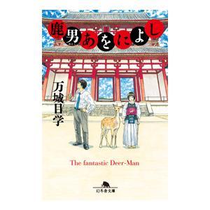 鹿男あをによし 電子書籍版 / 著:万城目学|ebookjapan