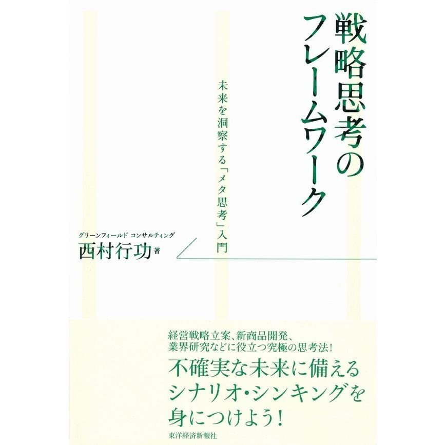 戦略思考のフレームワーク 未来を洞察する「メタ思考」入門 電子書籍版 / 著:西村行功 ebookjapan