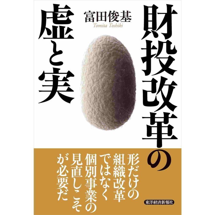 財投改革の虚と実 電子書籍版 / 著:富田俊基|ebookjapan