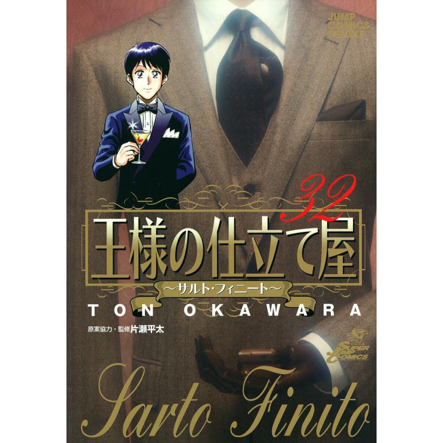 王様の仕立て屋〜サルト・フィニート〜 (32) 電子書籍版 / 大河原遁 ebookjapan