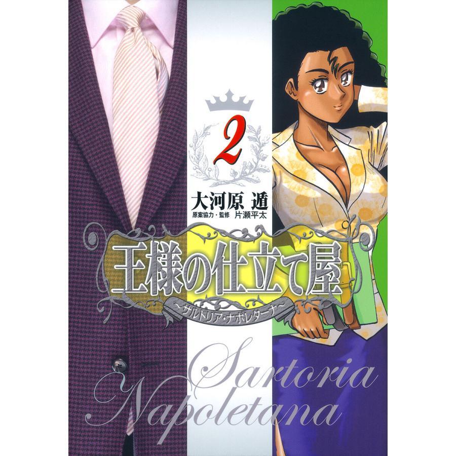 王様の仕立て屋〜サルトリア・ナポレターナ〜 (2) 電子書籍版 / 大河原遁 ebookjapan