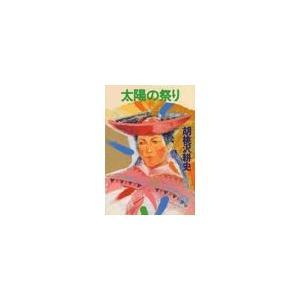太陽の祭り(電子復刻版) 電子書籍版 / 著:胡桃沢耕史|ebookjapan