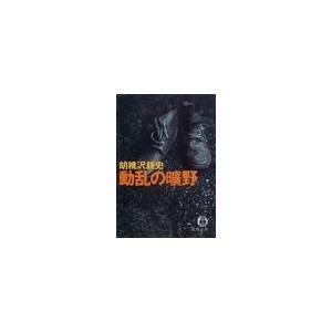動乱の曠野(電子復刻版) 電子書籍版 / 著:胡桃沢耕史|ebookjapan