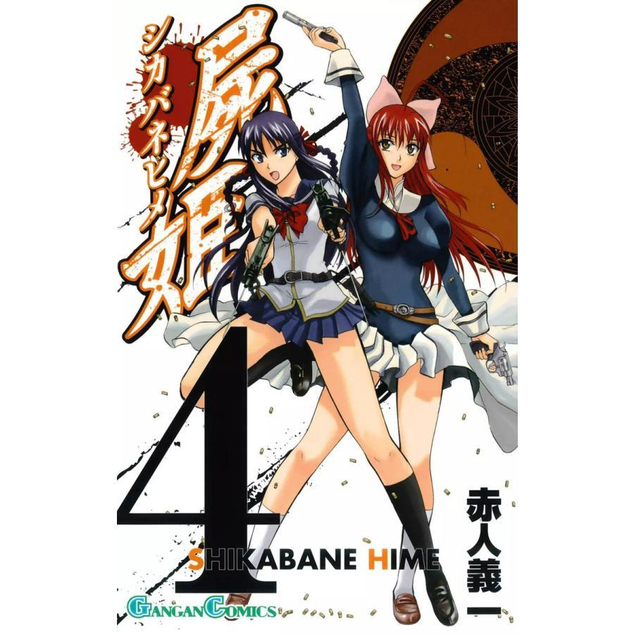 屍姫 (4) 電子書籍版 / 赤人義一 :B00060115009:ebookjapan - 通販 ...