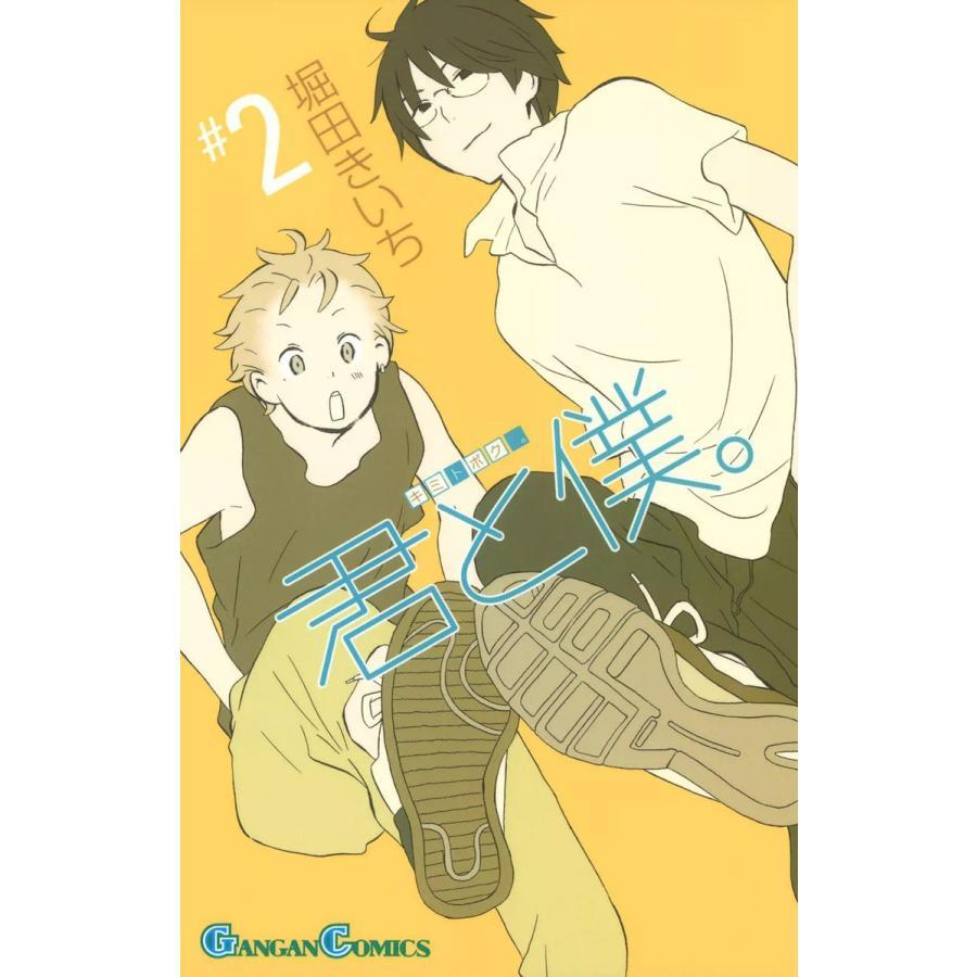 【初回50%OFFクーポン】君と僕。 (2) 電子書籍版 / 堀田きいち ebookjapan