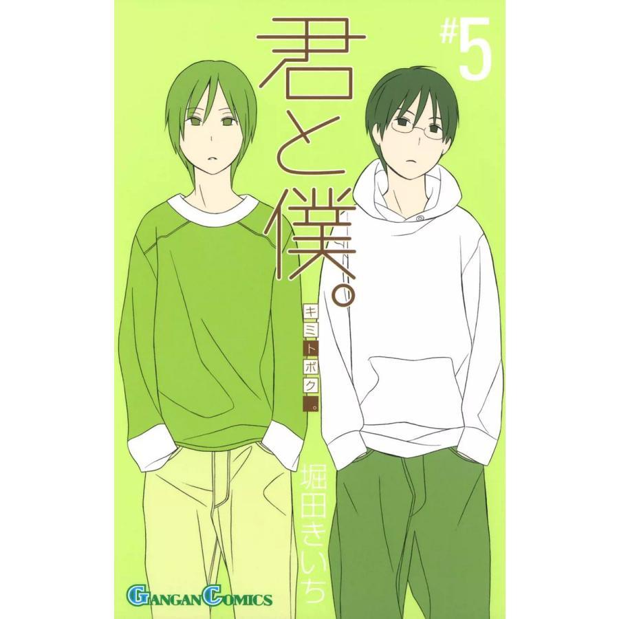 【初回50%OFFクーポン】君と僕。 (5) 電子書籍版 / 堀田きいち ebookjapan