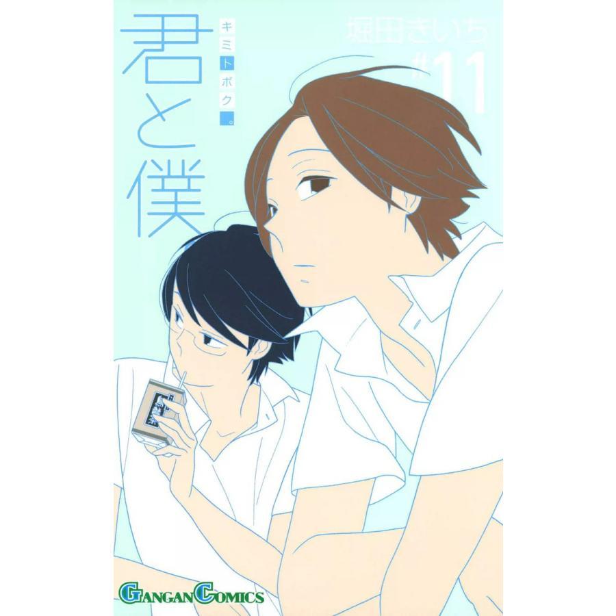 【初回50%OFFクーポン】君と僕。 (11) 電子書籍版 / 堀田きいち ebookjapan