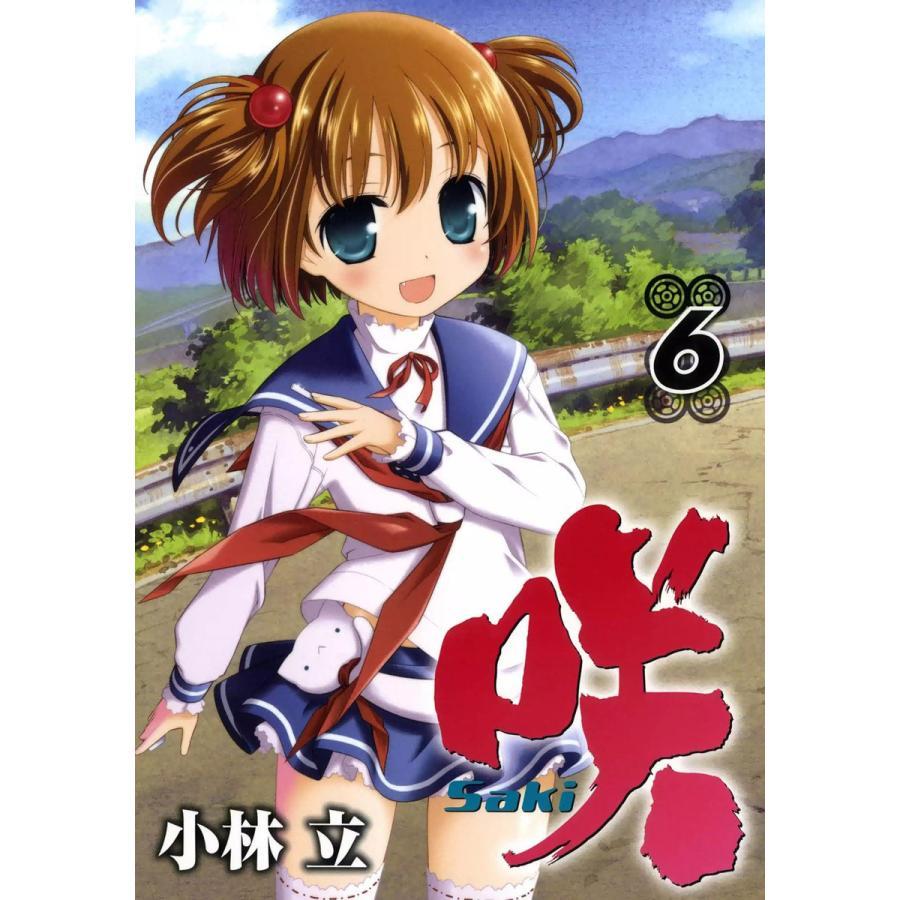 【初回50%OFFクーポン】咲-Saki- (6) 電子書籍版 / 小林立 ebookjapan