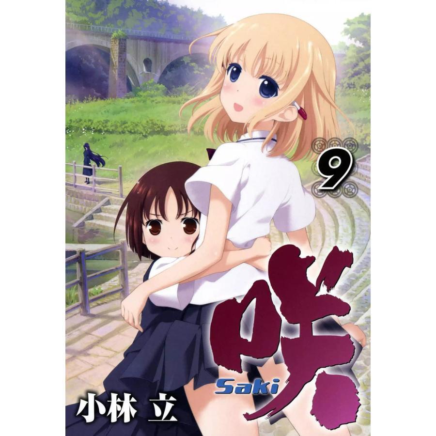 【初回50%OFFクーポン】咲-Saki- (9) 電子書籍版 / 小林立|ebookjapan