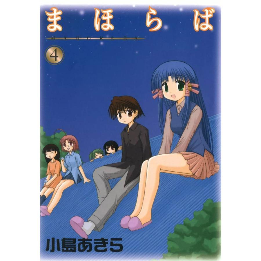 【初回50%OFFクーポン】まほらば (4) 電子書籍版 / 小島あきら ebookjapan