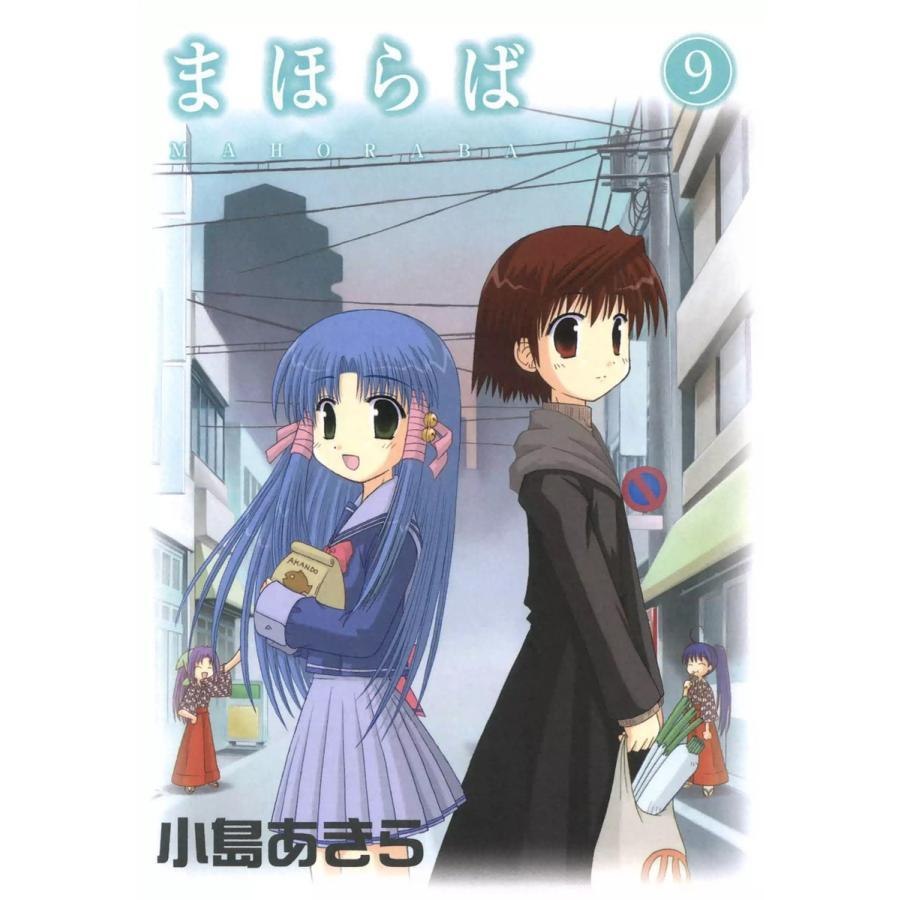 【初回50%OFFクーポン】まほらば (9) 電子書籍版 / 小島あきら|ebookjapan