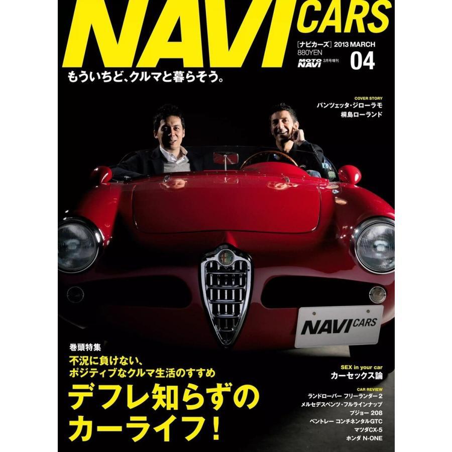 NAVI CARS Vol.4 2013年3月号 電子書籍版 / NAVI CARS編集部 ebookjapan