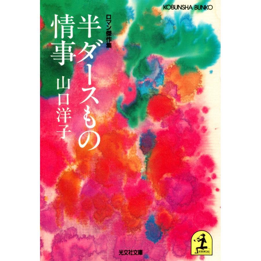 【初回50%OFFクーポン】半ダースもの情事 電子書籍版 / 山口洋子 ebookjapan