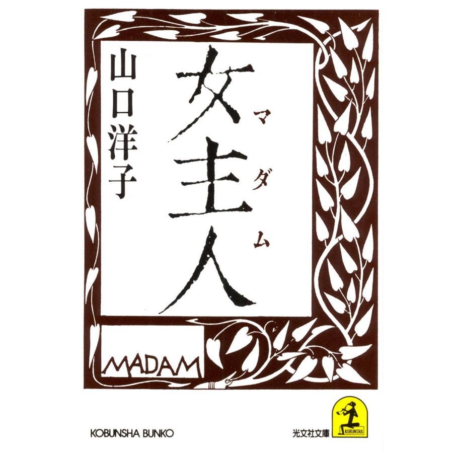 【初回50%OFFクーポン】女主人(マダム) 電子書籍版 / 山口洋子 ebookjapan