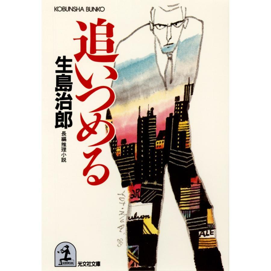 追いつめる 電子書籍版 / 生島治郎|ebookjapan