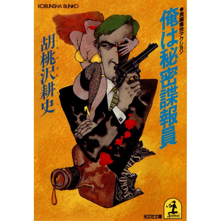 俺は秘密諜報員 電子書籍版 / 胡桃沢耕史|ebookjapan