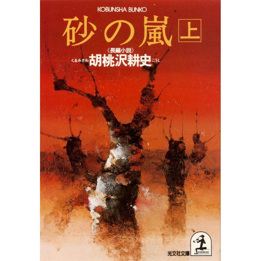 砂の嵐(上) 電子書籍版 / 胡桃沢耕史|ebookjapan