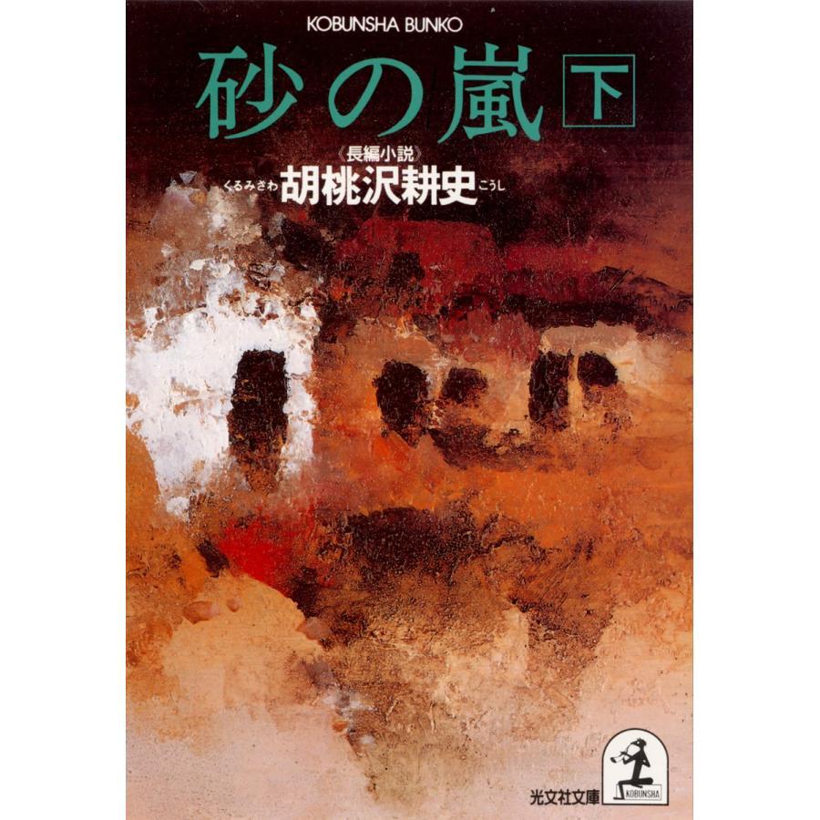 砂の嵐(下) 電子書籍版 / 胡桃沢耕史|ebookjapan