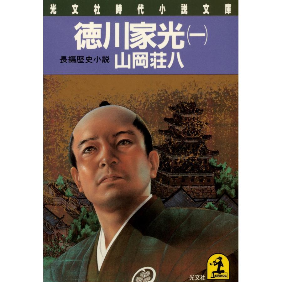 徳川家光(一) 電子書籍版 / 山岡荘八|ebookjapan