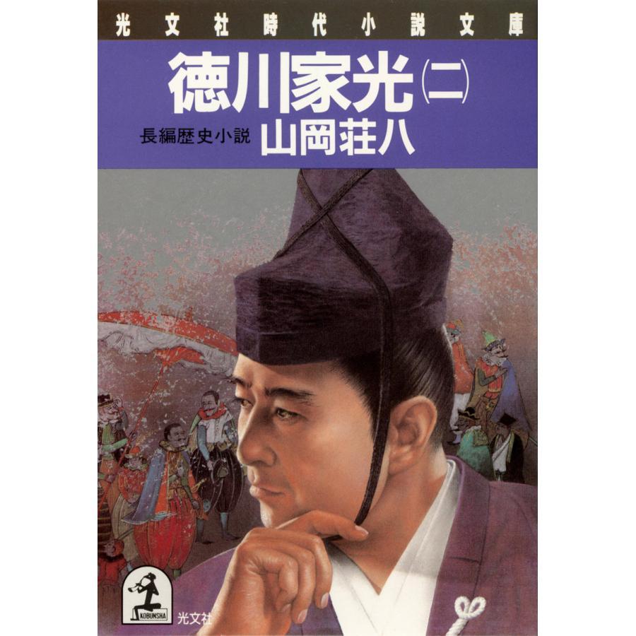 徳川家光(二) 電子書籍版 / 山岡荘八|ebookjapan