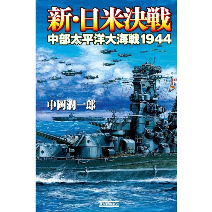 【初回50%OFFクーポン】新・日米決戦 電子書籍版 / 中岡潤一郎|ebookjapan