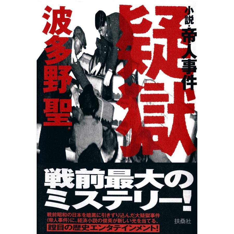 【初回50%OFFクーポン】疑獄 小説・帝人事件 電子書籍版 / 波多野聖 ebookjapan