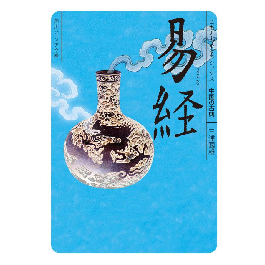 易経 ビギナーズ・クラシックス 中国の古典 電子書籍版 / 三浦國雄|ebookjapan