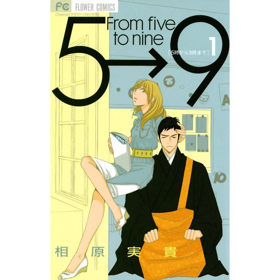 5時から9時まで (1) 電子書籍版 / 相原実貴|ebookjapan