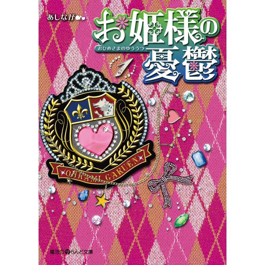 お姫様の憂鬱(1) 電子書籍版 / 著者:あしなが|ebookjapan