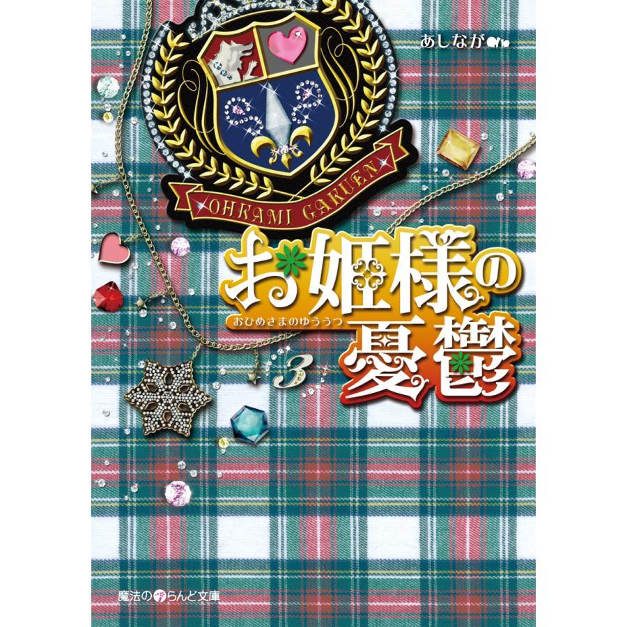 お姫様の憂鬱(3) 電子書籍版 / 著者:あしなが ebookjapan