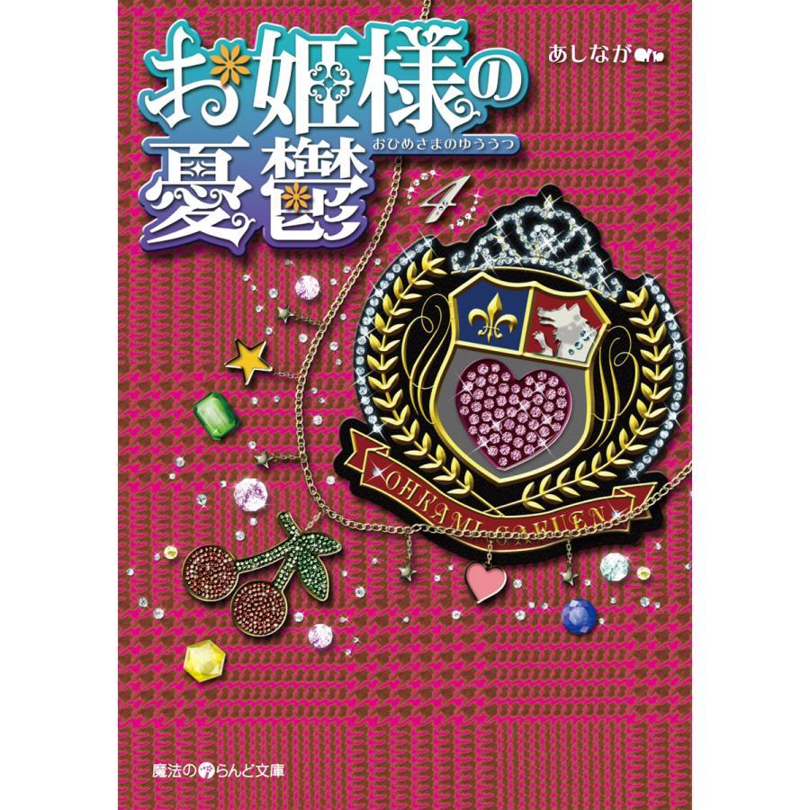 お姫様の憂鬱(4) 電子書籍版 / 著者:あしなが ebookjapan