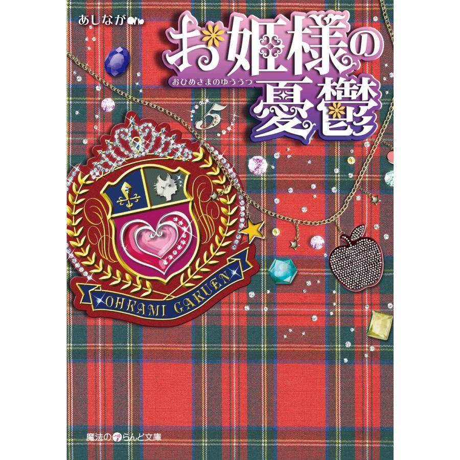 お姫様の憂鬱(5) 電子書籍版 / 著者:あしなが|ebookjapan